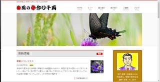 新ホームページ